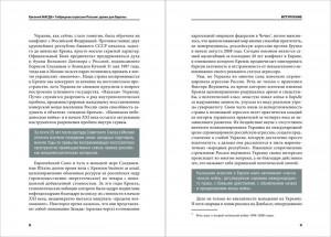 фото страниц Гибридная агрессия России. Уроки для Европы #4