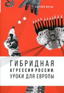 фото страниц Гибридная агрессия России. Уроки для Европы #2