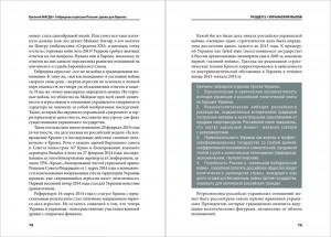 фото страниц Гибридная агрессия России. Уроки для Европы #8