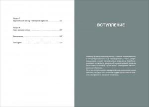 фото страниц Гибридная агрессия России. Уроки для Европы #3