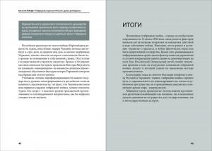 фото страниц Гибридная агрессия России. Уроки для Европы #6