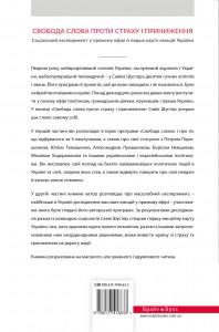 фото страниц Свобода слова проти страху і приниження #2