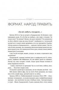 фото страниц Свобода слова проти страху і приниження #9