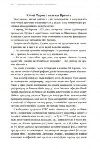 фото страниц Свобода слова проти страху і приниження #6