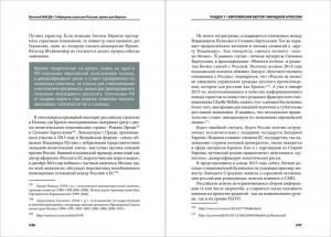 фото страниц Гибридная агрессия России. Уроки для Европы #9