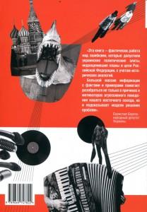 фото страниц Гибридная агрессия России. Уроки для Европы #10