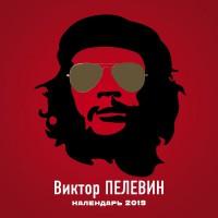 Книга Календарь настенный на 2019 год 'Виктор Пелевин'