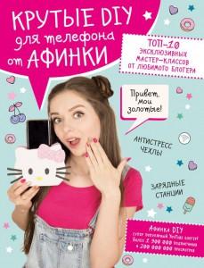 Книга Крутые DIY для телефона от Афинки