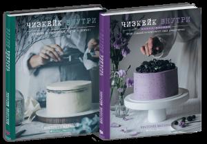 Книга Чизкейк внутри (суперкомплект из 2 книг)