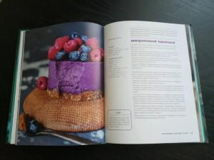 фото страниц Чизкейк внутри (суперкомплект из 2 книг) #5