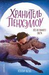 Книга Пёс из лунного света