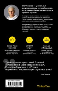 фото страниц Революция. Как построить крупнейший онлайн-банк в мире #7