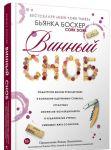 Книга Винный сноб