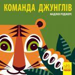 Книга Познайомся з нами : Команда джунглів