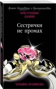 Книга Сестрички не промах
