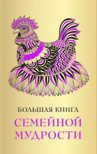 Книга Большая книга семейной мудрости