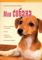 Книга Моя собака