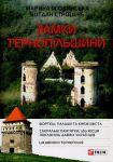Книга Замки Тернопільщини