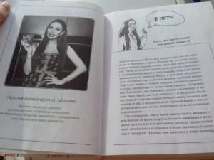 фото страниц Вальс гормонов (суперкомплект из 2 книг) #3