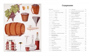 фото страниц История вина в 100 бутылках. От Бахуса до Бордо и дальше #2