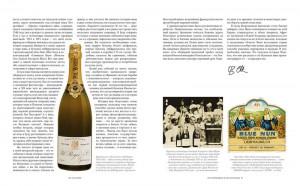 фото страниц История вина в 100 бутылках. От Бахуса до Бордо и дальше #5