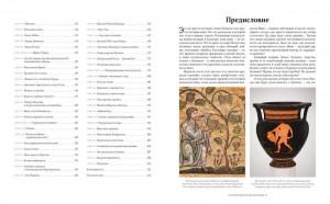 фото страниц История вина в 100 бутылках. От Бахуса до Бордо и дальше #3