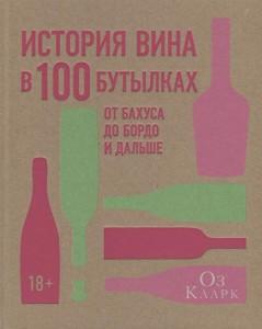 Книга История вина в 100 бутылках. От Бахуса до Бордо и дальше