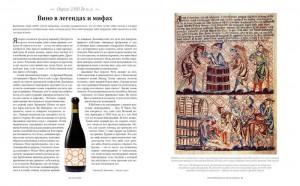 фото страниц История вина в 100 бутылках. От Бахуса до Бордо и дальше #6