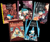 Книга Хильда (суперкомплект из 5 книг)