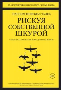 фото страниц Рискуя собственной шкурой. Черный лебедь. Антихрупкость (суперкомплект из 3 книг) #8