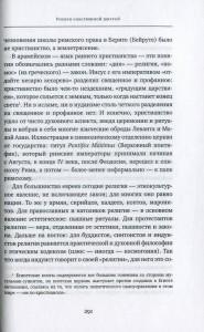 фото страниц Рискуя собственной шкурой. Черный лебедь. Антихрупкость (суперкомплект из 3 книг) #11
