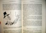 фото страниц Рискуя собственной шкурой. Черный лебедь. Антихрупкость (суперкомплект из 3 книг) #7