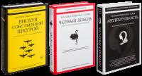 Книга Рискуя собственной шкурой. Черный лебедь. Антихрупкость (суперкомплект из 3 книг)