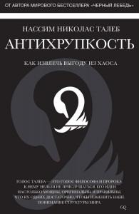 фото страниц Рискуя собственной шкурой. Черный лебедь. Антихрупкость (суперкомплект из 3 книг) #5
