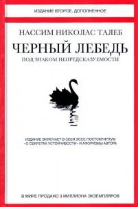 фото страниц Рискуя собственной шкурой. Черный лебедь. Антихрупкость (суперкомплект из 3 книг) #2