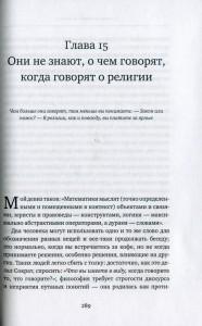 фото страниц Рискуя собственной шкурой. Черный лебедь. Антихрупкость (суперкомплект из 3 книг) #9