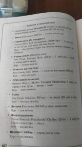 фото страниц Вальс гормонов (суперкомплект из 2 книг) #9
