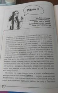 фото страниц Вальс гормонов (суперкомплект из 2 книг) #7