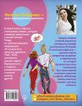фото страниц Вальс гормонов (суперкомплект из 2 книг) #11