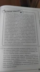 фото страниц Вальс гормонов (суперкомплект из 2 книг) #8