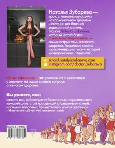 фото страниц Вальс гормонов (суперкомплект из 2 книг) #10