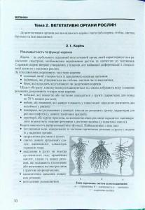 фото страниц Біологія. Довідник для абітурієнтів та школярів #5