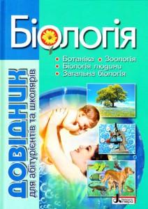 Книга Біологія. Довідник для абітурієнтів та школярів