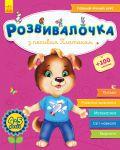 Книга Розвивалочка з песиком Платоном. 4-5 років