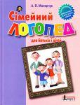 Книга Сімейний логопед для батьків і дітей