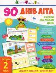 Книга 90 днів літа. Картки на кожен день. Скоро 2 клас