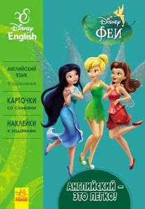 Книга Английский - это легко. Феи. Disney