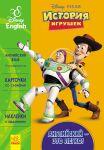 Книга Английский - это легко. История игрушек. Disney