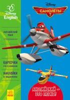 Книга Английский - это легко. Самолеты. Disney