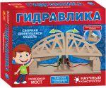 Гидравлический конструктор 'Разводной мост'